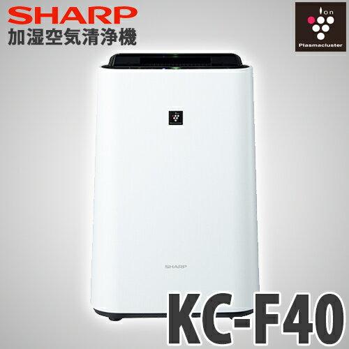 【あす楽】SHARP シャープ 加湿空気清浄機 KC-F40 W ホワイト プラズマクラスター7000 数量限定! 花粉症でお悩みの方にも