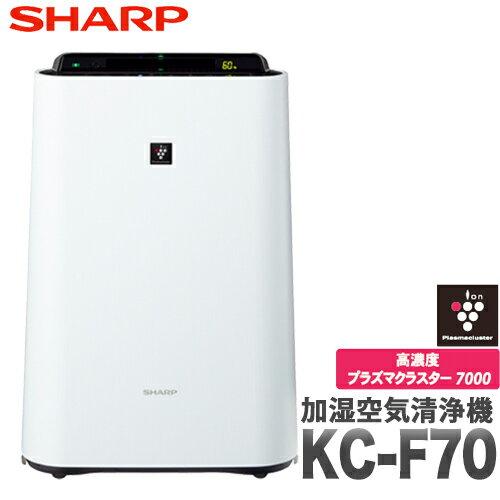SHARP シャープ 加湿空気清浄機 KC-F70-W ホワイト プラズマクラスター7000 数量限定!のどやお肌が潤うたっぷり加湿