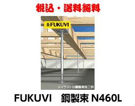 【税込・送料無料】FUKUVI フクビ 木造住宅用鋼製機能束 鋼製束N460L NKT460L