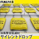 【送料無料】フクビ 粒状床衝撃音低減材 サイレントドロップ SD450 450mm×450mm 4個入 上階の床の音問題の対策
