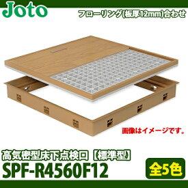 【送料無料】城東テクノ 高気密型床下点検口 フローリング(板厚12mm)合わせ用 SPF-R4560F12 (554×404×77.5mm) 全5色