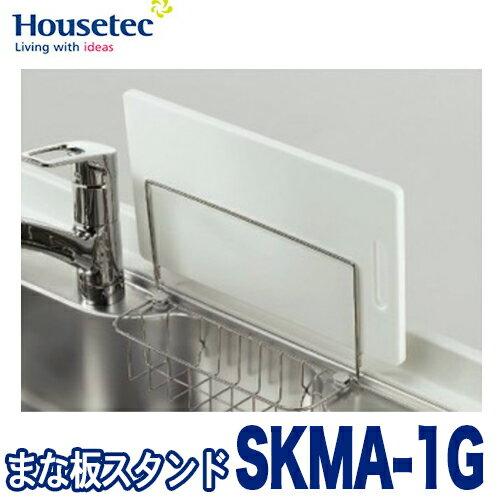 【送料無料】ハウステック まな板スタンド SKMA-1G システムキッチン オプション