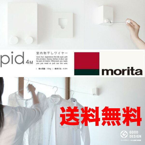 【送料無料】【あす楽】森田(MORITA)アルミ工業 室内物干しワイヤー『pid(ピッド)4M』 pid