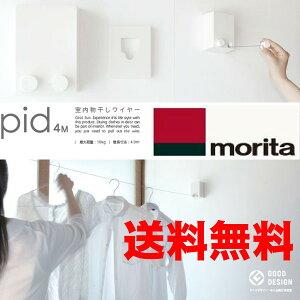 【あす楽】森田(MORITA)アルミ工業 室内物干しワイヤー『pid(ピッド)4M』 pid【送料無料】