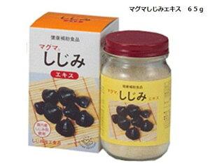 マグマしじみエキス 65g【国産シジミ100% 日本薬品開発 JHFA認定】