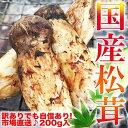 市場直送 訳あり国産松茸たっぷり堪能できる200g入り すだち付