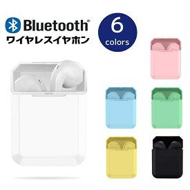 【特価】ワイヤレスイヤホン i2 Bluetooth 5.0 両耳 片耳 完全ワイヤレス 送料無料 iPhone Android 1000円ぽっきり