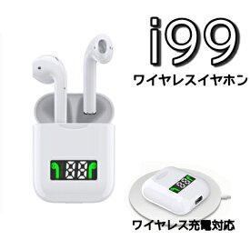 ワイヤレスイヤホン i99 TWS 防水 ワイヤレス充電 電池残量表示 Bluetoothイヤホン 完全ワイヤレス Air pods型 送料無料