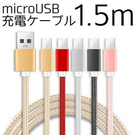 microUSB 充電ケーブル 1.5m Android マイクロユーエスビーケーブル 充電器 1mより長く、2mより短い調度いい長さ! 送料無料