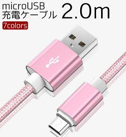 microUSB 充電ケーブル 2m Android マイクロユーエスビーケーブル 充電器 1mより長くて便利! 送料無料