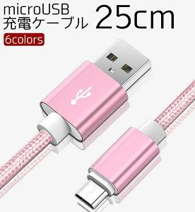 microUSB 充電ケーブル 25cm Android マイクロユーエスビーケーブル 充電器 短いのでモバイルバッテリーのお供にお勧め! 送料無料