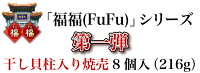 【冷凍商品】福福シリーズ干し貝柱入り焼売8個入(216g)耀盛號(ようせいごう・ヨウセイゴウ)