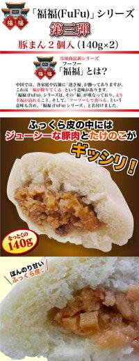 【冷凍商品】福福シリーズ豚まん2個入(280g)耀盛號(ようせいごう・ヨウセイゴウ)