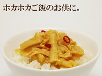 ●【香辣鮮筍ピリ辛穂先メンマ】160g耀盛號(ようせいごう・ヨウセイゴウ)