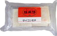 【冷凍商品】大根餅(ダイコンモチ・だいこんもち)4個入(250g)耀盛號(ようせいごう・ヨウセイゴウ)