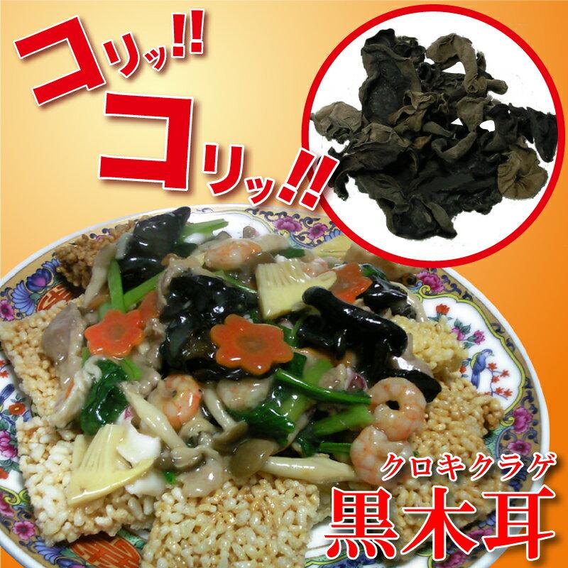 ●【黒木耳(きくらげ・キクラゲ)お徳用パック】 200g中華食材の耀盛號(ようせいごう・ヨウセイゴウ)