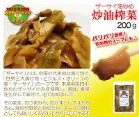 ●【炒油搾菜ザーサイ油炒め】200g耀盛號(ようせいごう・ヨウセイゴウ)