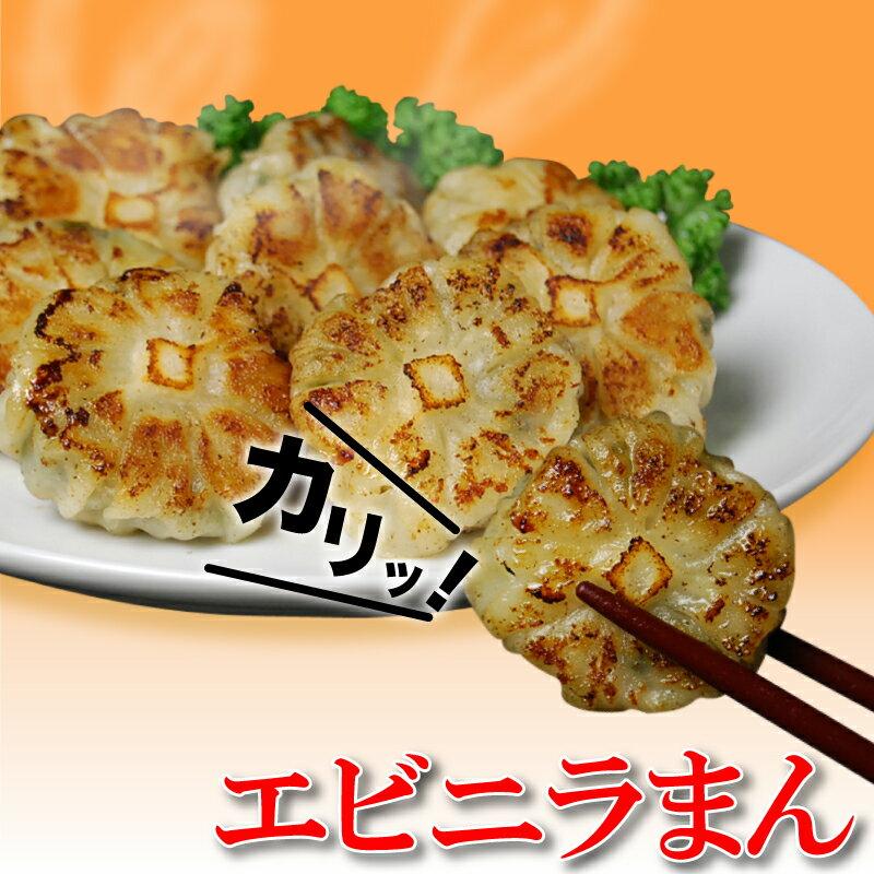 エビニラまん 8個入(224g)【冷凍商品】耀盛號(ようせいごう・ヨウセイゴウ)【中華食材専門店】