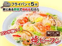 焼ビーフン(塩チキン味)2人前(110g)
