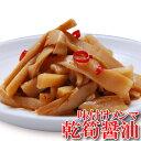 ●【乾筍醤味 味付けメンマ】180g耀盛號(ようせいごう・ヨウセイゴウ)