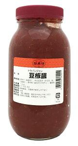 ☆【豆板醤(トーバンジャン)】 1kg(ワレモノ商品)耀盛號(ようせいごう・ヨウセイゴウ)