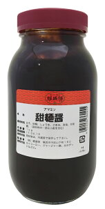 ☆【甜麺醤(テンメンジャン)】 1kg(ワレモノ商品)耀盛號(ようせいごう・ヨウセイゴウ)