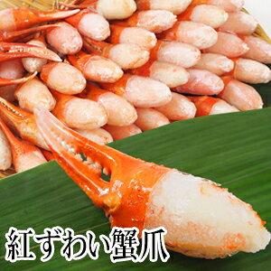 【ボイル】紅ズワイ蟹爪1kg!【送料無料】パクッと食べやすくカット済み!【紅ズワイガニ】【かに】【カニ】【かに爪】ズワイガニ爪 カニ爪 1kg