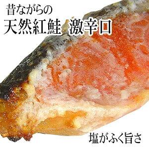紅サケ(激辛口) 半身【楽ギフ_包装選択】【楽ギフ_のし】激辛 塩辛い 鮭