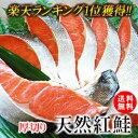 脂と旨みたっぷり!厳選!天然紅鮭【楽ギフ_包装】【鮭】【切り身】【切身】【紅鮭】【天然】【サーモン】【送料無料…