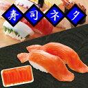 【寿司ネタ】トラウトサーモンスライス【我が家で簡単♪本格手づくりのお寿司を作ろう!】【寿司】【手巻き寿司】【海鮮巻】