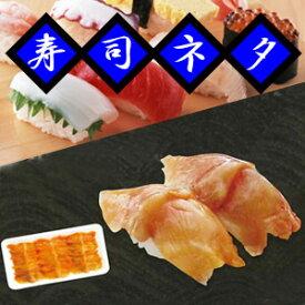 【寿司ネタ】赤貝【我が家で簡単♪本格手づくりのお寿司を作ろう!】【寿司】【手巻き寿司】【海鮮巻】【アカガイ】