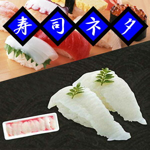 【寿司ネタ】えんがわスライス【我が家で簡単♪本格手づくりのお寿司を作ろう!】【寿司】【手巻き寿司】【海鮮巻】