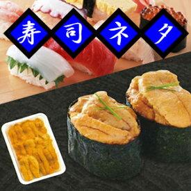 【寿司ネタ】盛り盛りウニ【我が家で簡単♪本格手づくりのお寿司を作ろう!】【寿司】【手巻き寿司】【海鮮巻】