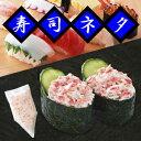 【寿司ネタ】かに風味サラダ【我が家で簡単♪本格手づくりのお寿司を作ろう!】【寿司】【手巻き寿司】【海鮮巻】 ランキングお取り寄せ
