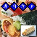 【寿司ネタ】太巻用の芯【我が家で簡単♪本格手づくりのお寿司を作ろう!】【寿司】【手巻き寿司】10本入り