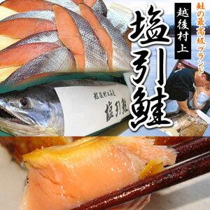 【送料無料】北陸・日本海 越後村上塩引鮭 半身 【楽ギフ_包装選択】【楽ギフ_のし】【村上】【塩引鮭】【塩鮭】【鮭】