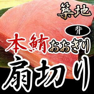 築地本マグロ扇切り(おおぎり)【背の部分:本マグロの中トロ、赤身が味わえます!】