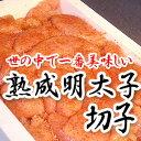 世の中で一番美味しい!と絶賛!熟成辛子明太子切子1kg【楽ギフ_包装選択】【楽ギフ_のし】