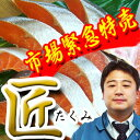 【送料無料】【渋谷バイヤーの市場緊急特売】【ご飯がススむ天然紅鮭「匠」【鮭 切り身】