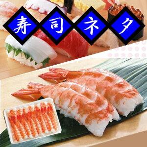 【寿司ネタ】寿司海老【我が家で簡単♪本格手づくりのお寿司を作ろう!】【寿司】【手巻き寿司】【海鮮巻】【エビ】【えび】