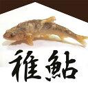 特別な稚鮎(アユの稚魚)を市場より厳選!! 旬の香り稚アユ 【天然仕立ての鮎を厳選してお届けします。】【養殖】