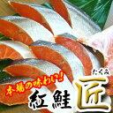 バイヤーの一押し!天然紅鮭「匠」旨みを味わう美味しい鮭です!【鮭】【天然】【切身】【送料無料】