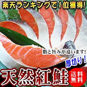 脂と旨みたっぷり!厳選!天然紅鮭【楽ギフ_包装】【楽ギフ_のし】【鮭】【切り身】【切身】【紅鮭】【天然】【サーモン】【魚】【送料無料】【ギフト】サケ さけ 紅鮭 紅サケ 紅さけ 天然