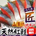 バイヤーの一押し!天然紅鮭 山漬け「匠」【中辛口】旨みを味わう美味しい鮭です!送料無料 【鮭】【サケ】【さけ】…