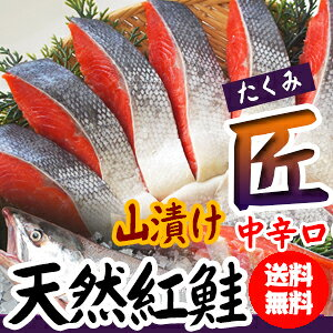 バイヤーの一押し!天然紅鮭 山漬け「匠」【中辛口】旨みを味わう美味しい鮭です!送料無料 【鮭】【サケ】【さけ】【天然】【切身】【お中元】【お歳暮】【ギフト】【年末】【年始】