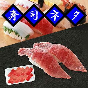 【寿司ネタ】本まぐろ中トロスライス【我が家で簡単♪本格手づくりのお寿司を作ろう!】【寿司】【手巻き寿司】【海鮮巻】