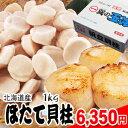 ほたて貝柱(1kg)小粒だから食べやすくて使いやすいから人気です。甘い♪形キレイ♪【お刺身OK!】送料無料!!【楽…