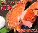 【激ウマ】朝食は美味い紅鮭で!どーんと半身!約一kg!【楽ギフ_包装】 02P03Dec16