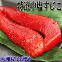 魚卵専門店おすすめ!特選中塩すじこ人気の500g【楽ギフ_包装】02P03Dec16