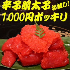 訳有り辛子明太子今なら1,000円ポッキリ!
